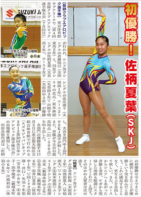 スポーツコム・ガンバ150号