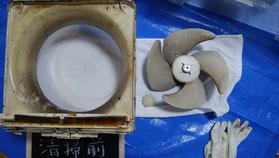 ハウスクリーニング前の換気扇の分解パーツ
