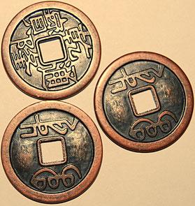 Drei mit chinesischen Zeichen gestanzten Münzen, die für das IGing-Orakel ideal sind