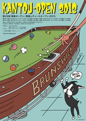関東オープン(JPBA)の告知ポスター