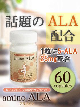 aminoALA アミノアラ 5-ALA ファイブアラ 5ALA 5アラ