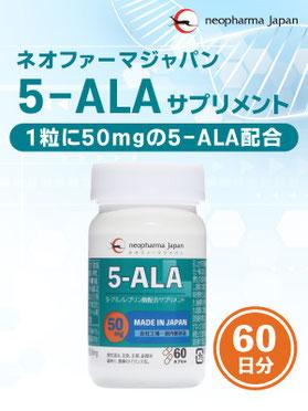 ネオファーマジャパン 5-ALA 50mg 5ALA アラ ファイブアラ 5ala 5アラ
