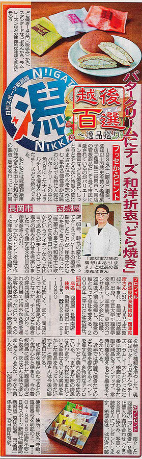 日刊スポーツ新聞、西盛屋どら焼き記事