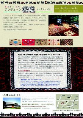 アンティーク絨毯コレクション展