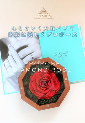 プロポーズや結婚記念日に贈るプリザーブドフラワー大輪バラギフト