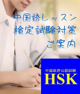 高田馬場の新高中国語教室 HSK試験対策 HSK中国語講座