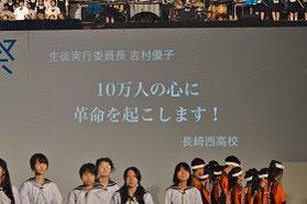 生徒実行委員長 吉村優子さんの宣言