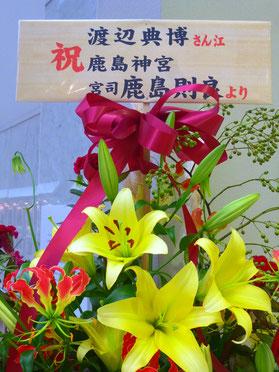 いとこの鹿島神宮宮司 鹿島則良氏からのお花 いいにおいです