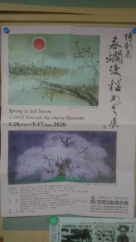 笠間美術館 ポスター揮毫 山田起雲