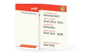 Редизайн билета РЖД