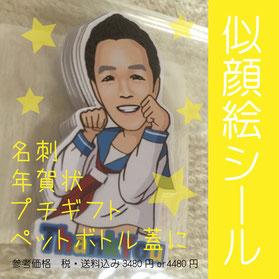 似顔絵シール portrait seal