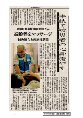 手技で被災者の心身癒す。の記事写真