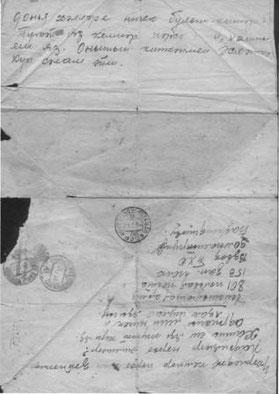 Письмо с фронта