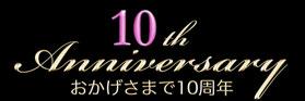 10th Anniversary おかげさまで10周年を迎えることができました