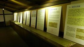 写真2.2階展示室の展示パネル。