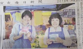 2018年1月31日宮古毎日新聞に掲載されました。