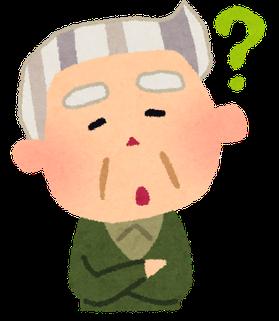 疑問 おじいさん
