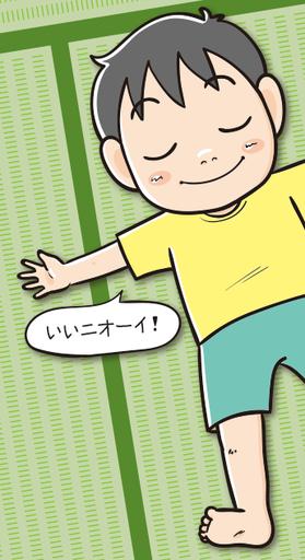 新しい畳の上で寝転ぶ子供のイラスト