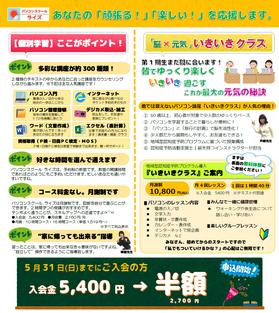 折込チラシ,入会金半額,キャンペーン,パソコン教室