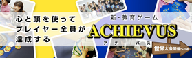 ACHIEVUS(アチーバス)ブログ