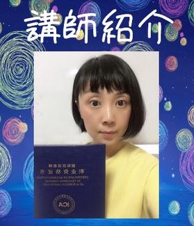 高田馬場の新高中国語 中国語先生の紹介 講師紹介