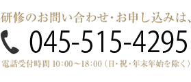 095-800-1765 Anto接客接遇研修セミナー