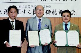 協定を結んだ(左から)中山市長、中山学長、真栄田校長=20日、市役所