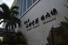 1日で税関空港に指定された南ぬ島石垣空港=5日、同空港