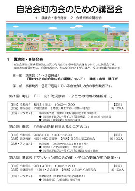横浜市令和元年度自治会・町内会のための講習会