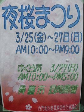 相模原 西門商店街 夜桜祭り2016