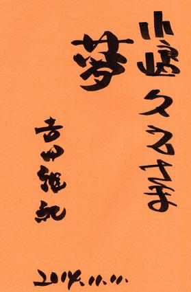 吉田社長の「夢」のサイン