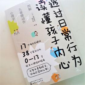 子どもの本/保育・育児書の挿絵・イラスト/翻訳版