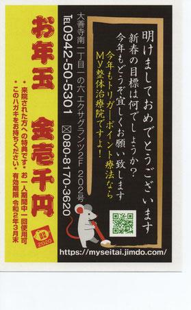 1000円の割引券付ハガキ。