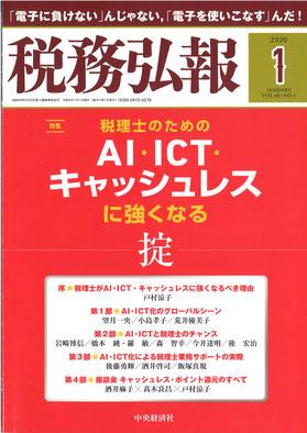 「税務弘報」2020年1月号