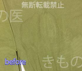 1年前の汗の輪じみの染み抜きクリーニングアフター画像・右脇:輪じみがクッキリできてます