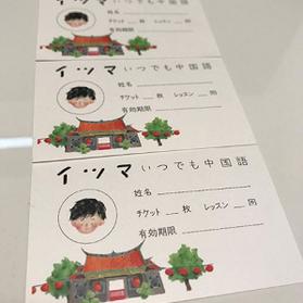 オリジナルデザインのチケット