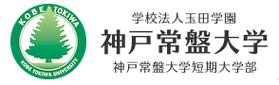 神戸常盤大学短期大学部ロゴ