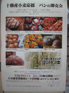 十勝小麦キャンプ2014