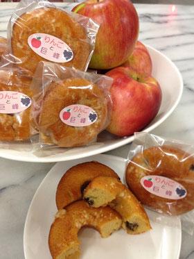 りんごと巨峰の焼きドーナツ