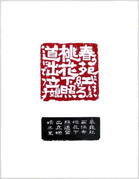桃の花サイズ 253×220㎜  (印74×74㎜/側款 30×74㎜)材料 連史紙 印泥 墨技法 篆刻 拓本