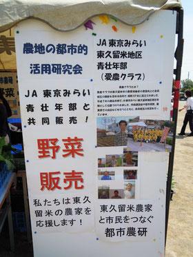 東久留米産農産物販売