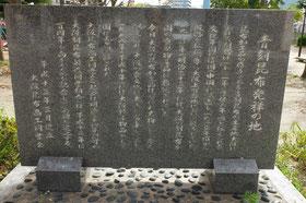 「青刻昆布発祥の地」の碑がある