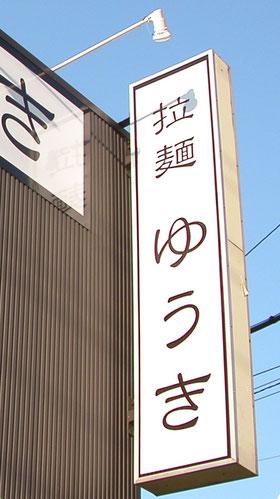 袖看板 戸田市のラーメン店