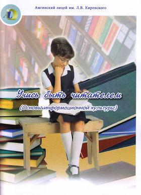 В пособии собраны материалы по основам библиотечно-библиографической и компьютерной грамотности. Пособие может быть использовано в работе школьных библиотекарей.