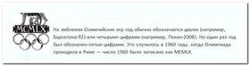 08.11.13 ОЛИМПИЙСКИЙ ГОД ПЯТЬЮ ЦИФРАМИ