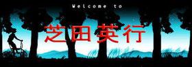 動物考古学者:芝田英行さんのホームページ