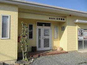 志都呂町 事務所