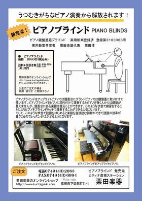 ピアノブラインドのチラシ