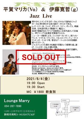 静岡「Lounge Marry」平賀マリカvo&伊藤寛哲g Jazz Live