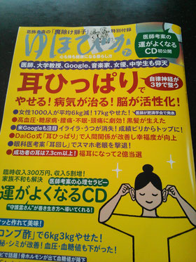 耳つぼダイエット法が『ゆほびか』7月号にて取材を受けました。